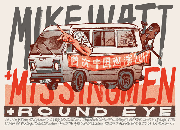 mike watt + the missingmen 'first time in china tour 2017'