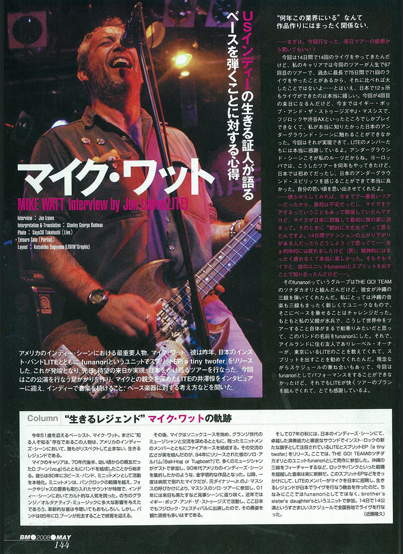 first page of mike watt and jun izawa interview in 'bass magazine'